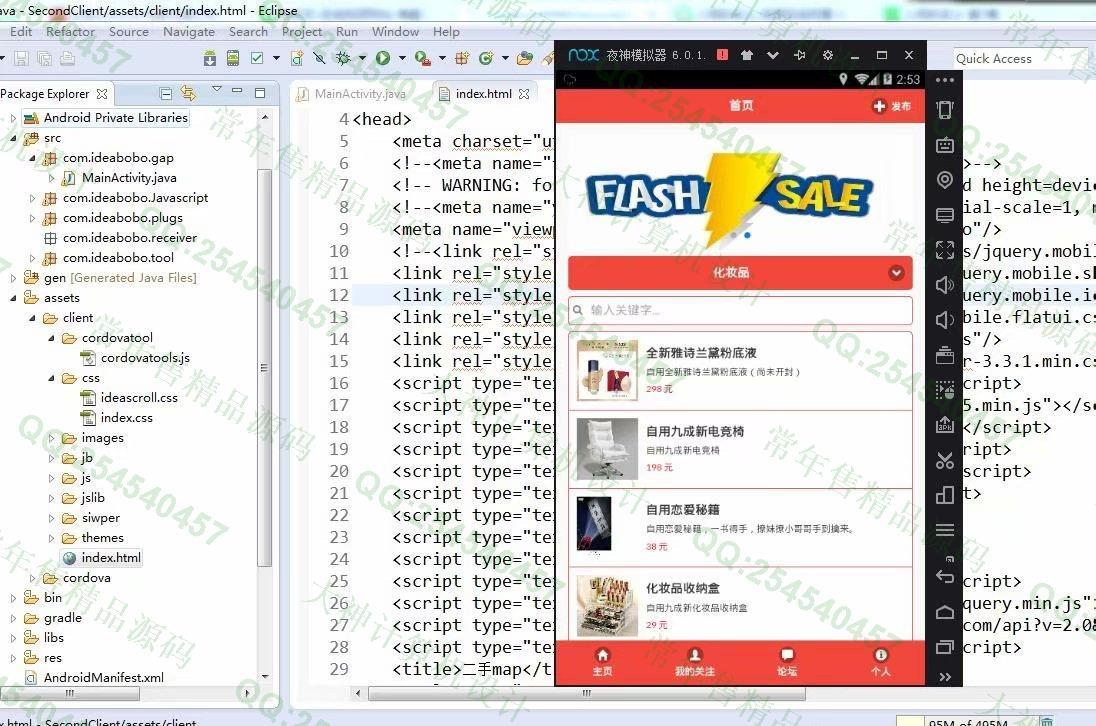 毕业论文课程设计源码实例-988安卓Android基于HTML5校园二手商品交易app截图