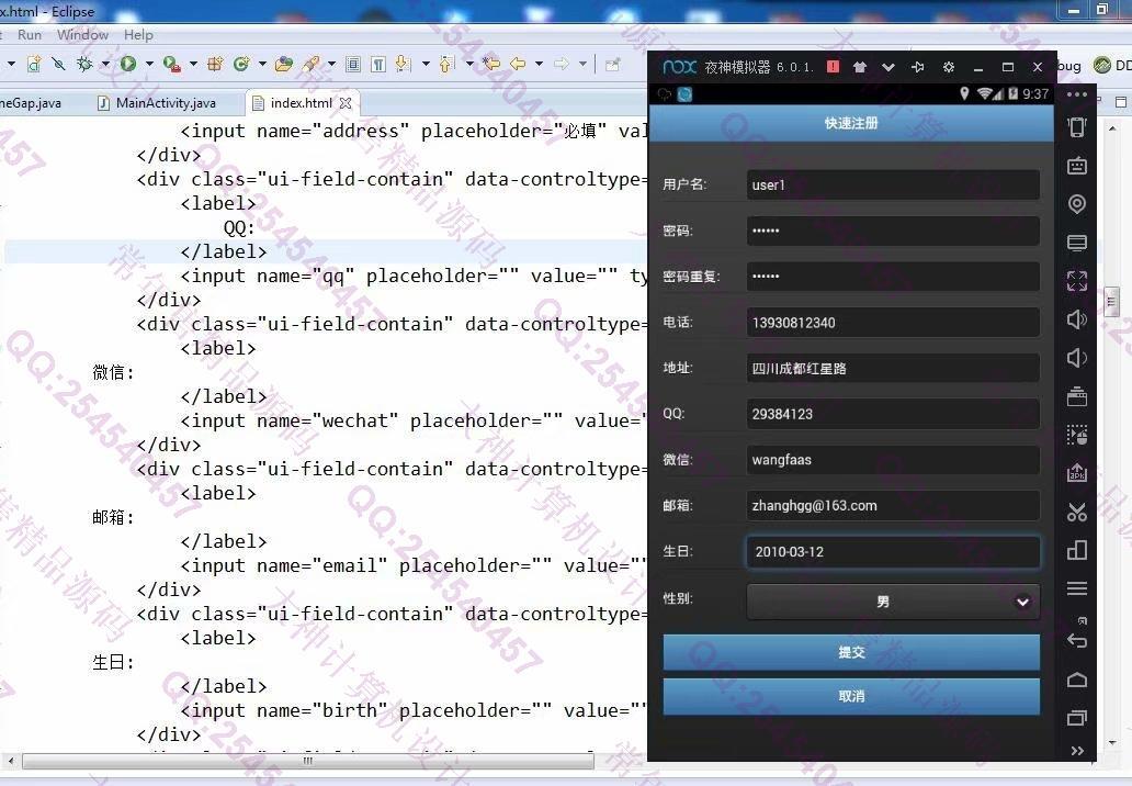 毕业论文课程设计源码实例-989安卓Android基于HTML5多商家手机点餐系统截图