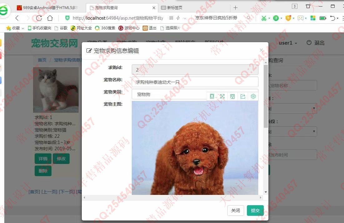 毕业论文课程设计源码实例-990双鱼林asp.net基于MVC宠物交易平台截图