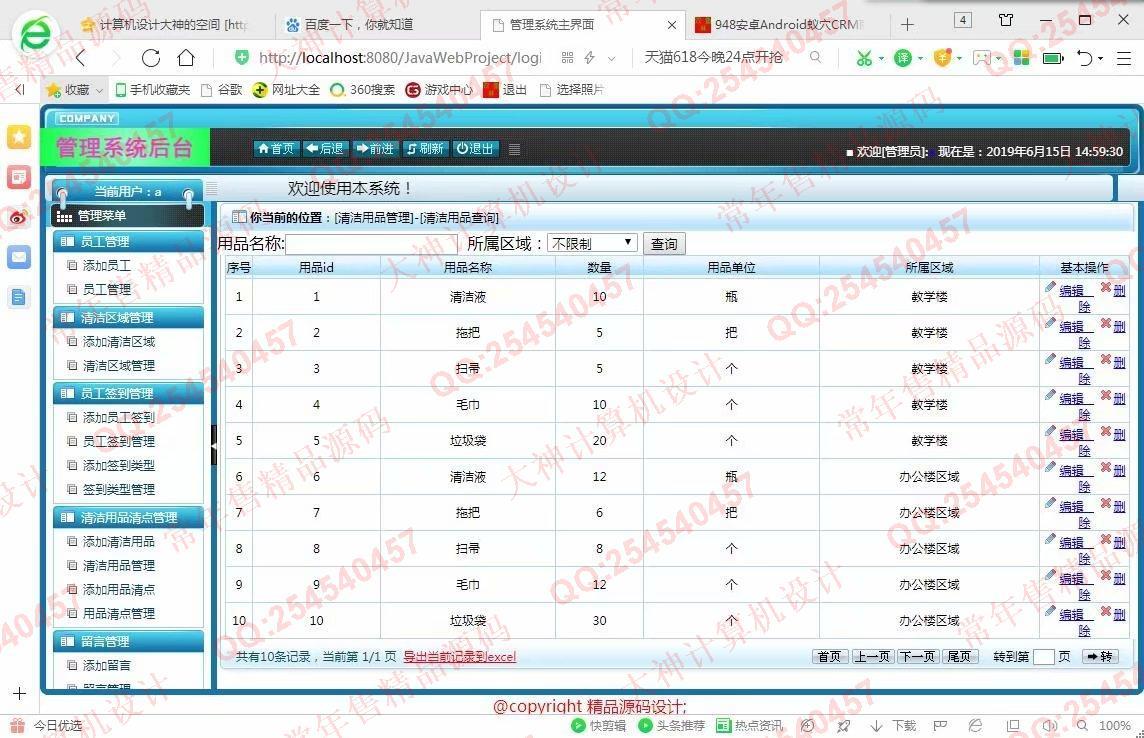 毕业论文课程设计源码实例-995双鱼林安卓Android学校区域保洁管理系统截图