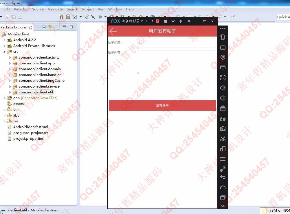 毕业论文课程设计源码实例-1001双鱼林安卓Android原生母语学习交流平台截图
