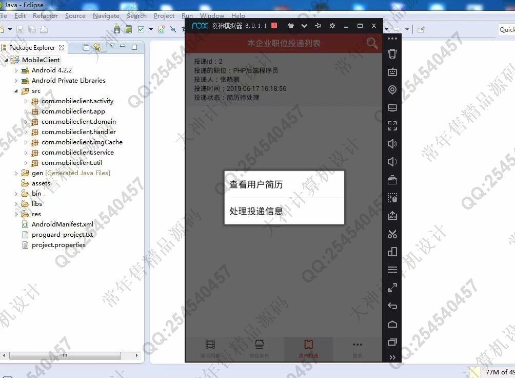 毕业论文课程设计源码实例-1002双鱼林安卓Android求职招聘系统App截图