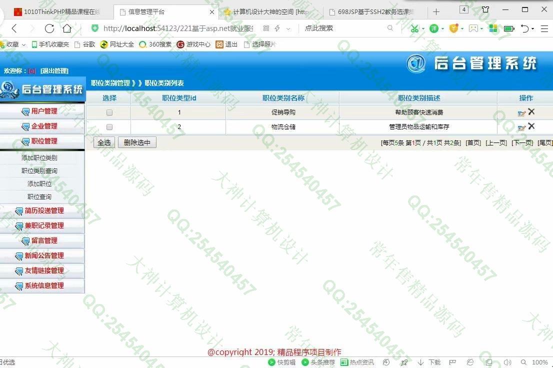 毕业论文课程设计源码实例-1011双鱼林asp.net基于三层模式就业求职招聘网截图