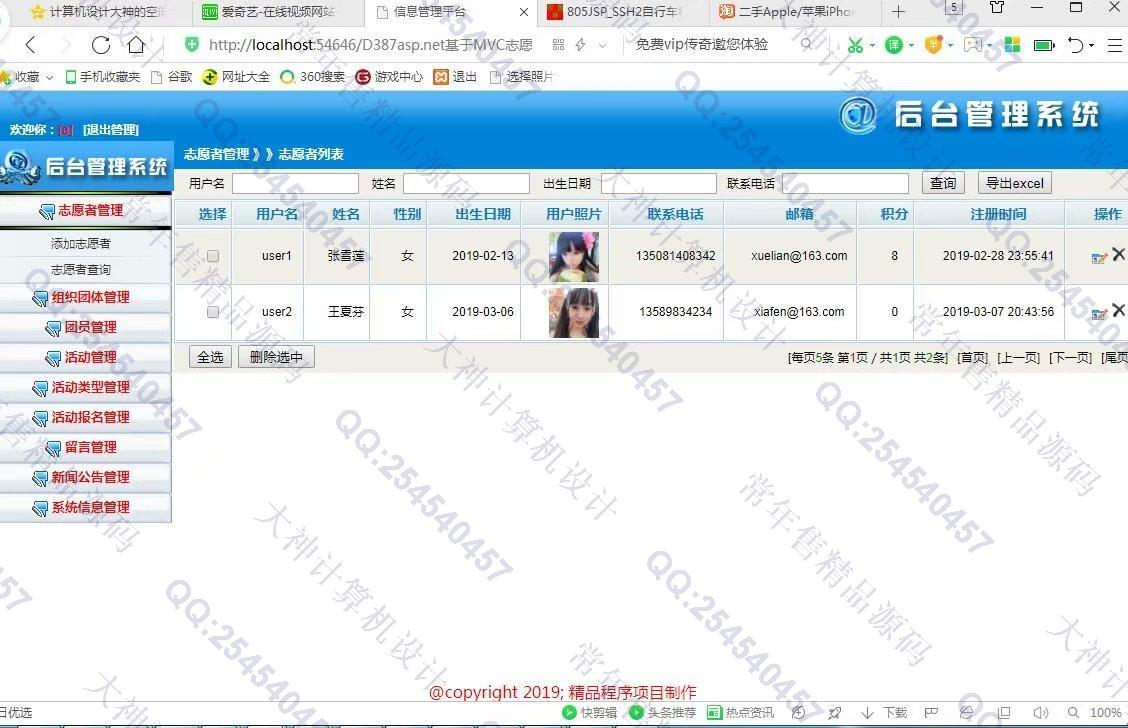 毕业论文课程设计源码实例-1015双鱼林asp.net基于MVC志愿者活动报名系统截图