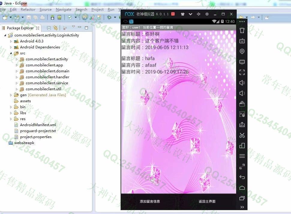 毕业论文课程设计源码实例-1016双鱼林安卓Android汽车票售票订票app设计截图