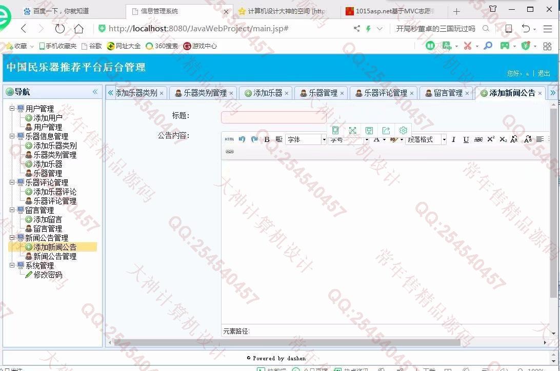 毕业论文课程设计源码实例-1017双鱼林SSM基于MVC中国民乐器推荐平台截图