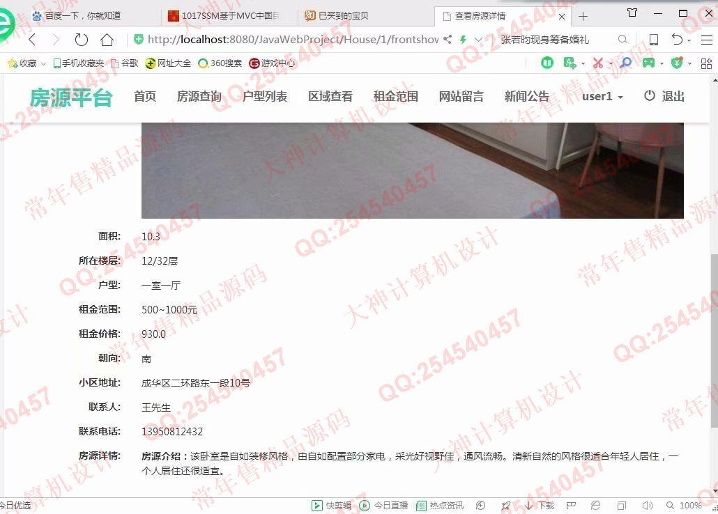毕业论文课程设计源码实例-1018双鱼林SSM逍遥长租公寓管理房源发布平台截图