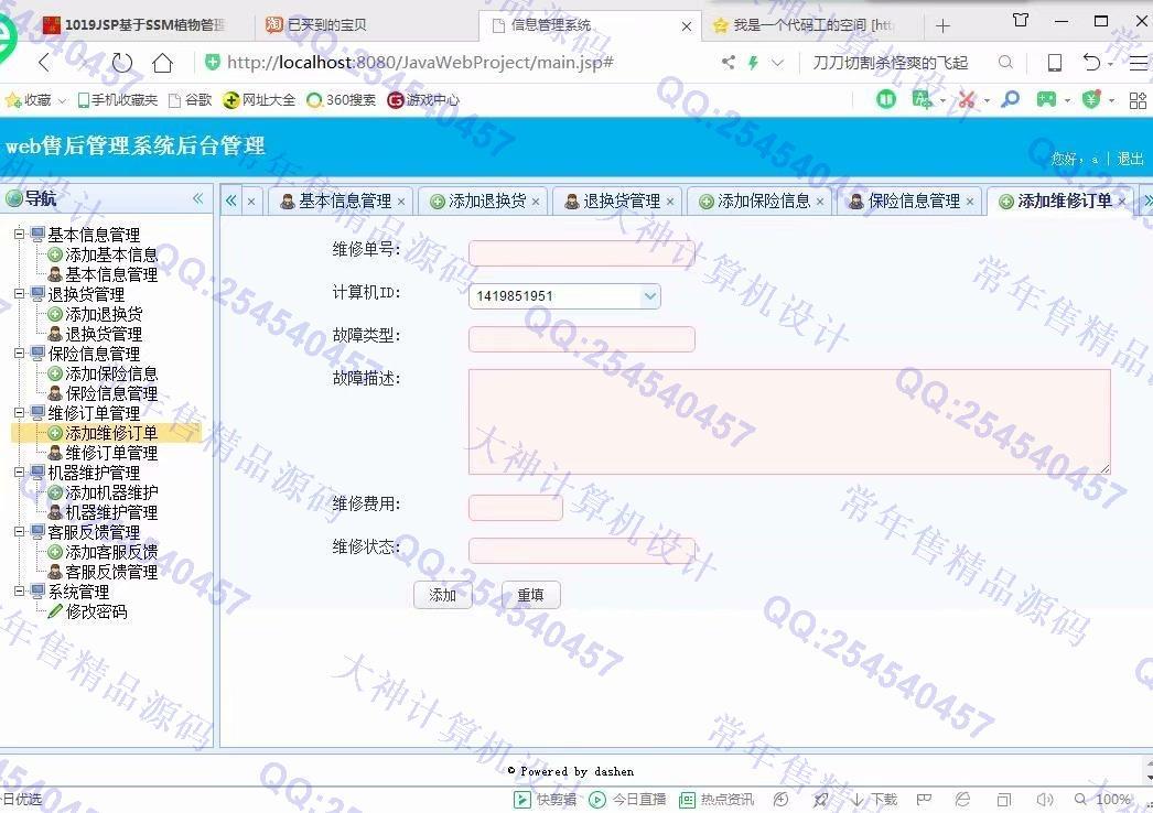 毕业论文课程设计源码实例-1020双鱼林JSP基于SSM电脑售后服务管理系统截图