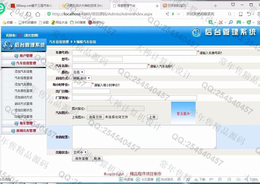 毕业论文课程设计源码实例-1021双鱼林asp.net基于MVC车辆汽车租赁系统截图