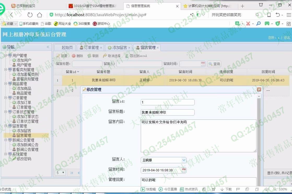 毕业论文课程设计源码实例-1023双鱼林JSP基于SSM网上相片冲印系统截图