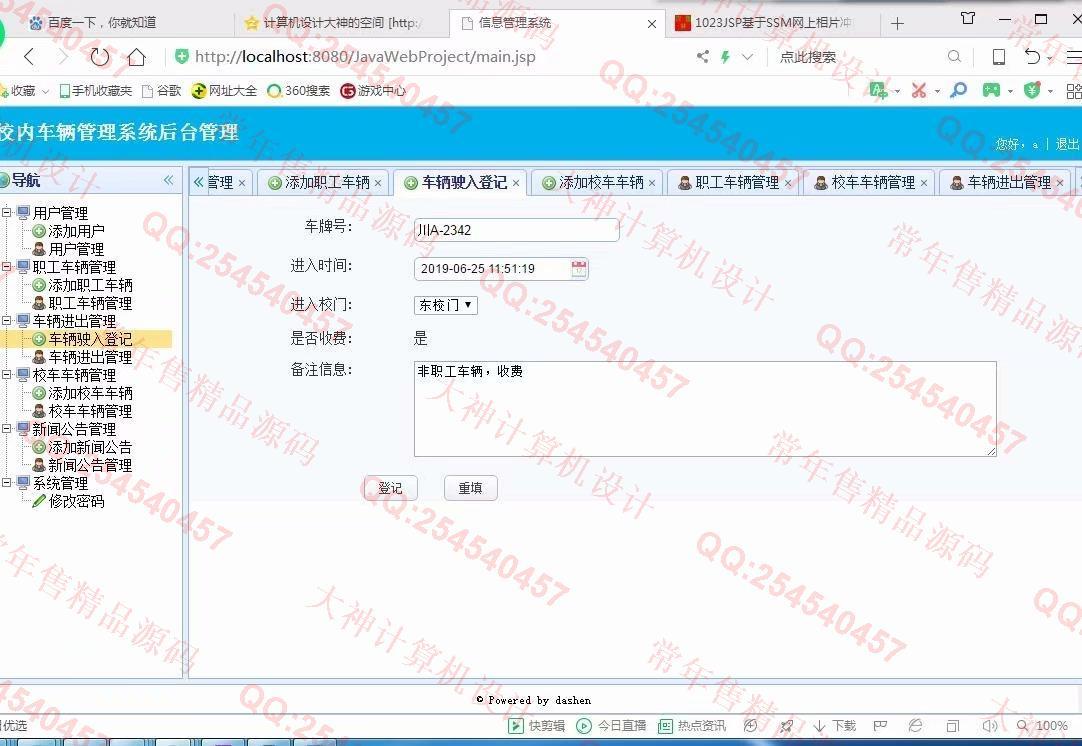 毕业论文课程设计源码实例-1024双鱼林SSM校内车辆停车计费收费系统截图
