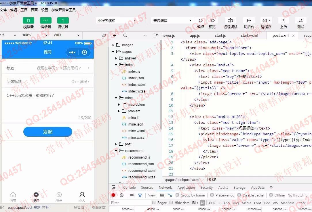毕业论文课程设计源码实例-1026微信小程序答疑平台app设计截图