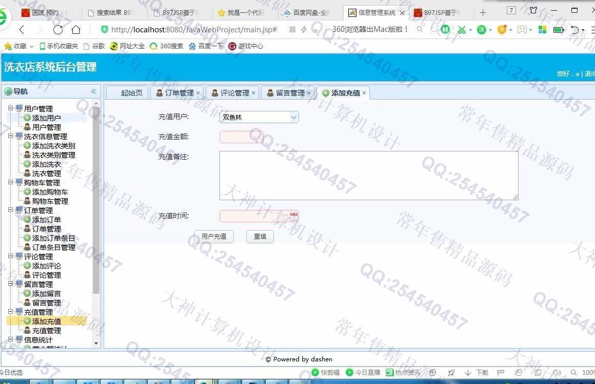 毕业论文课程设计源码实例-1036双鱼林SSM洗衣店预约管理系统截图