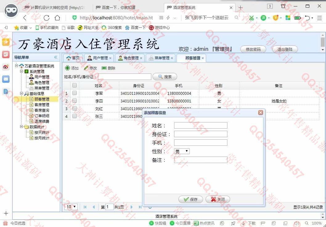 毕业论文课程设计源码实例-1037基于SSM酒店入住管理系统截图