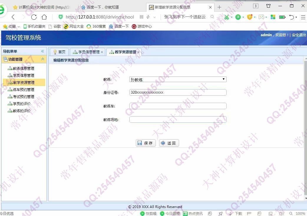 毕业论文课程设计源码实例-1038基于SSM连锁驾校信息管理系统截图