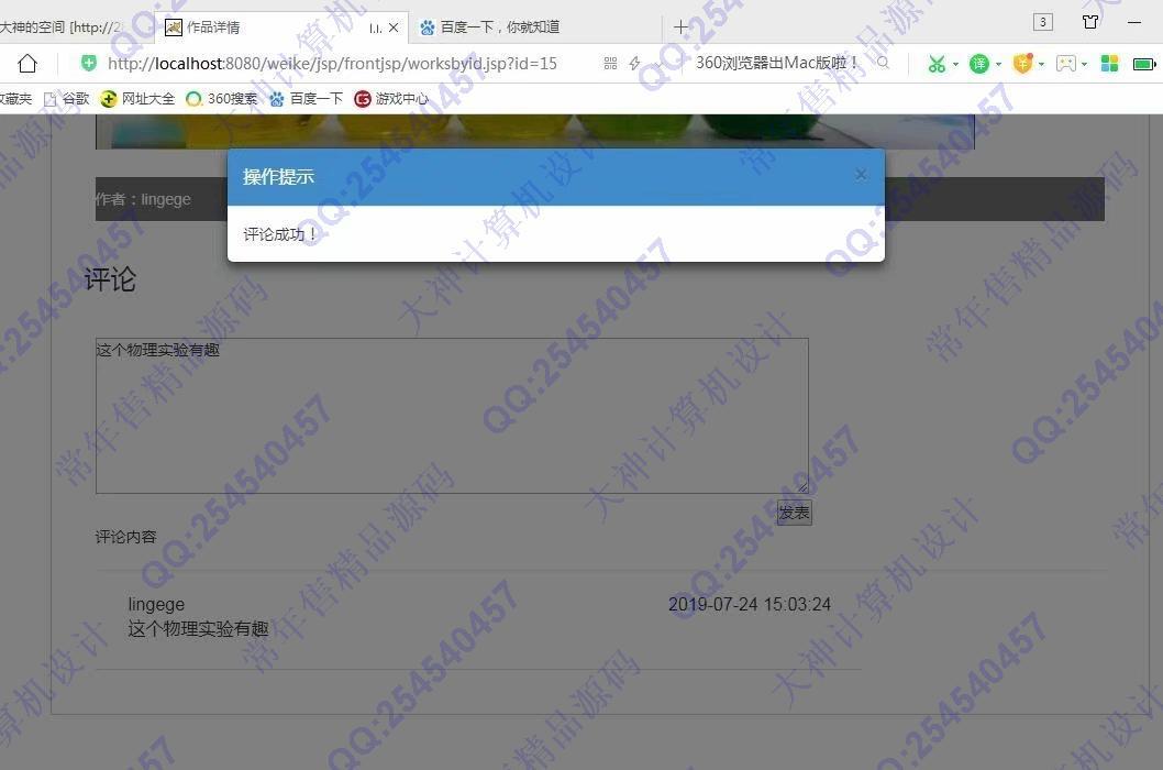 毕业论文课程设计源码实例-1039java微课比赛宣传网站ssm架构截图