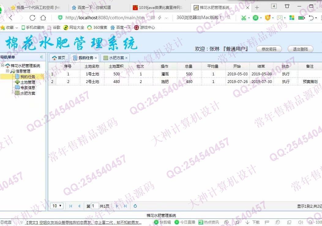 毕业论文课程设计源码实例-1040JSP基于SSM棉花水肥管理系统截图