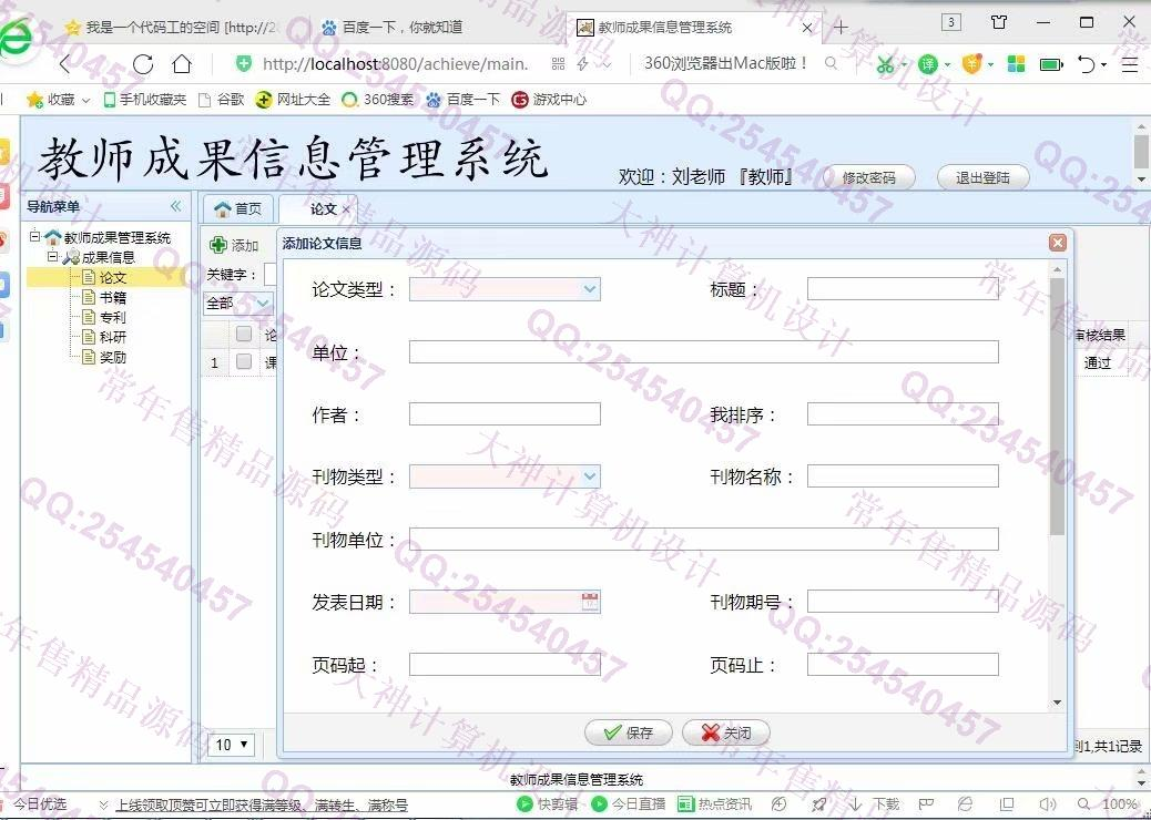 毕业论文课程设计源码实例-1041基于web的教师成果信息系统截图