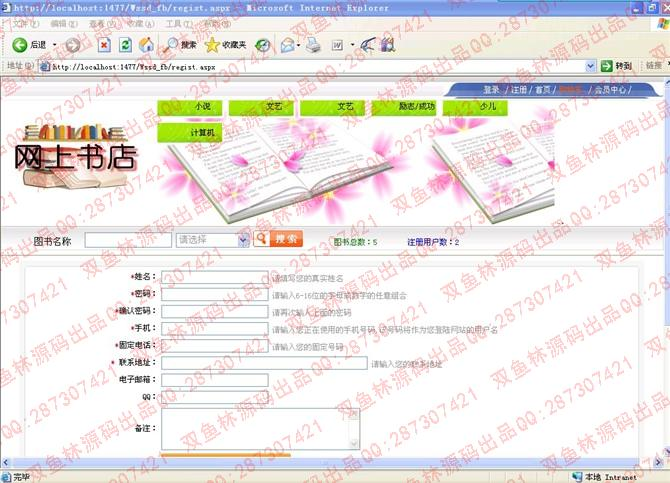 毕业论文课程设计源码实例-asp.net+div布局网络书店系统截图