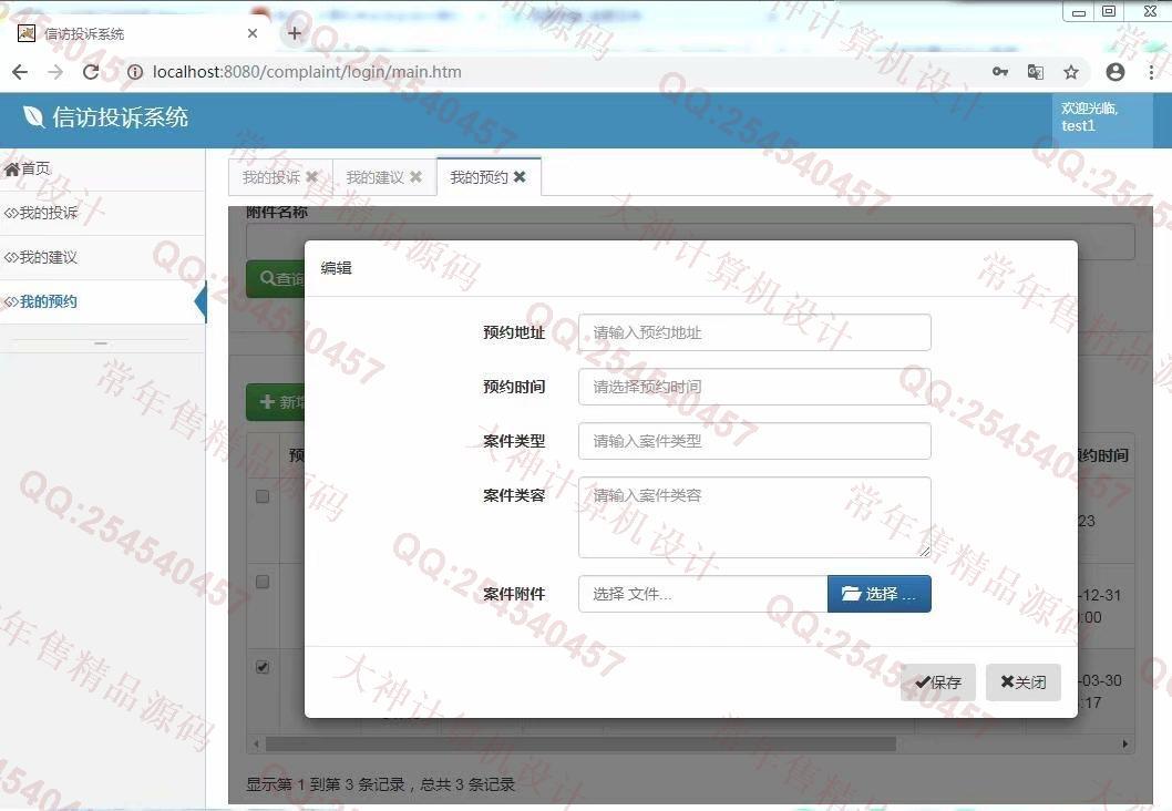 毕业论文课程设计源码实例-1042基于ssm信访投诉平台截图