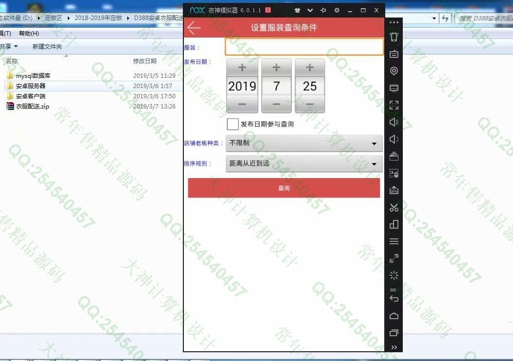 毕业论文课程设计源码实例-1043双鱼林安卓Android衣服配送app设计截图