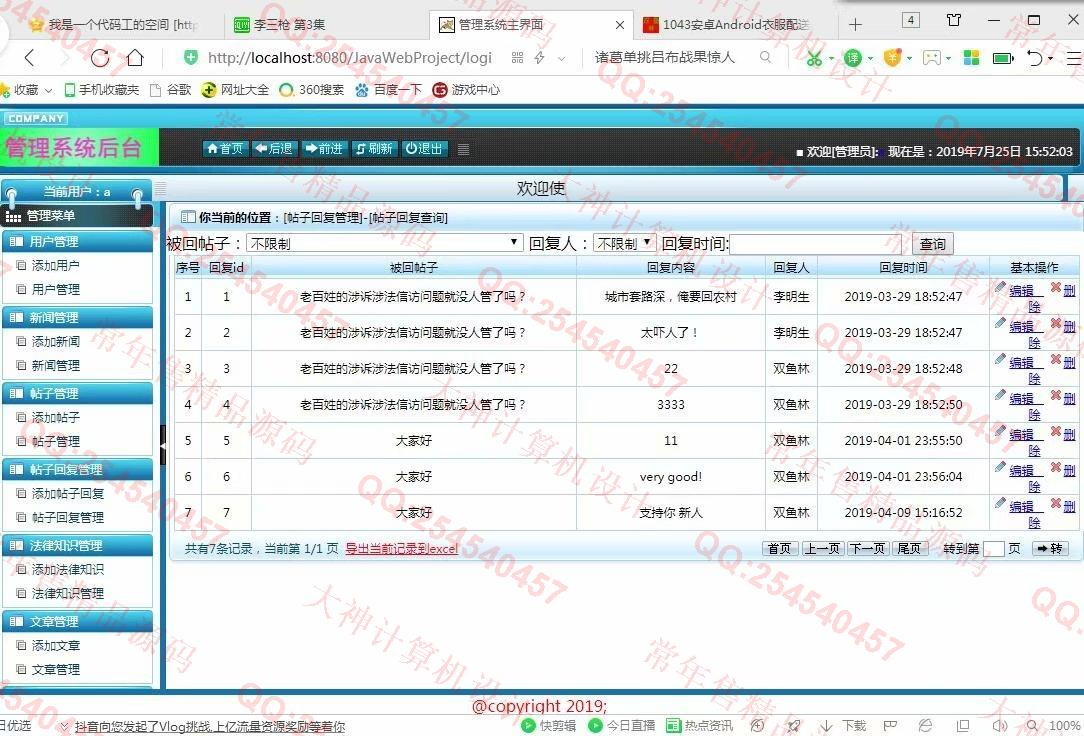 毕业论文课程设计源码实例-1044双鱼林安卓Android法律论坛设计截图