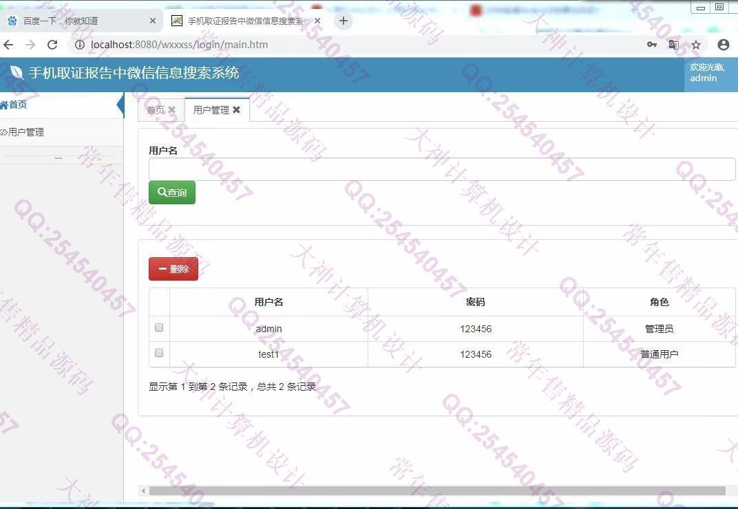毕业论文课程设计源码实例-1045手机取证报告中微信信息搜索系统开发截图