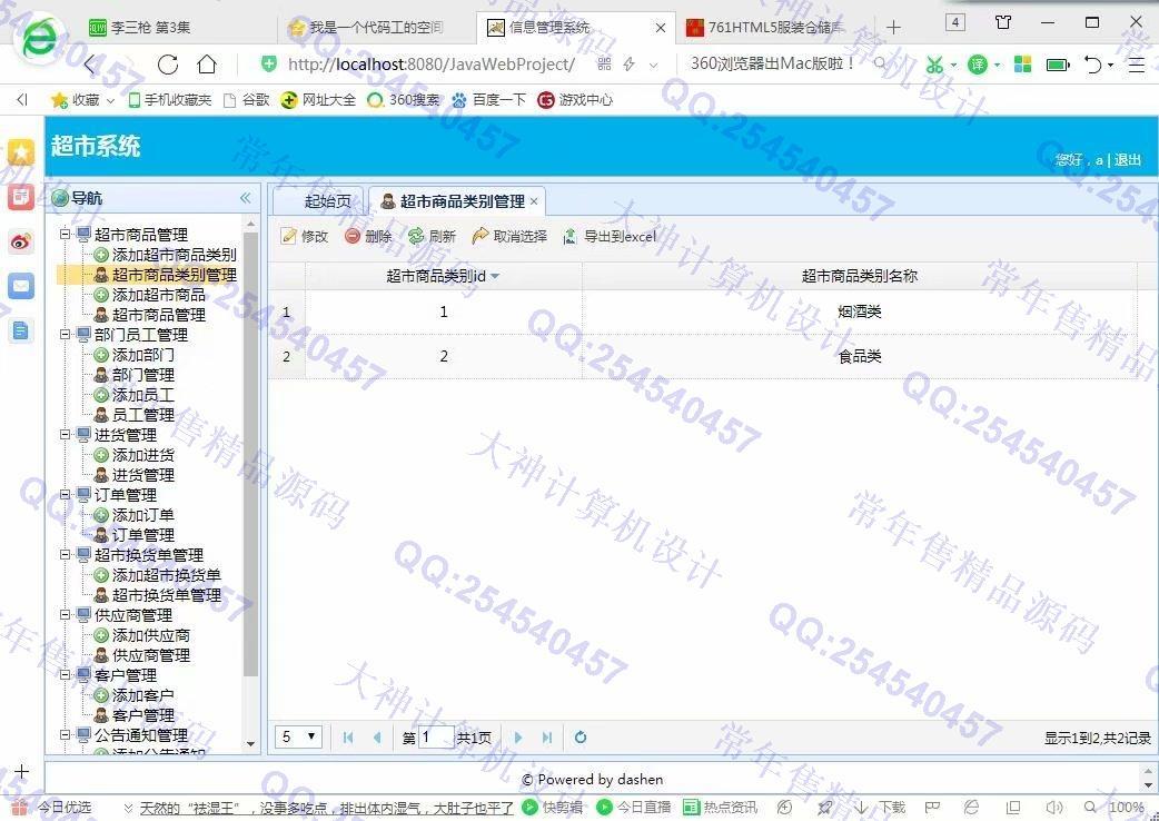 毕业论文课程设计源码实例-1046基于Java超市管理系统设计截图