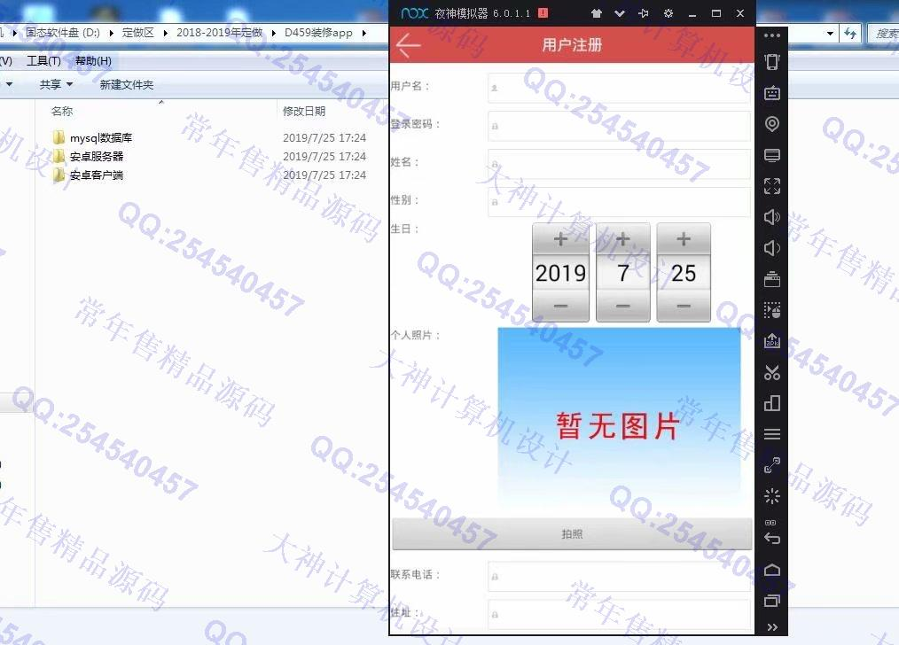 毕业论文课程设计源码实例-1047双鱼林安卓Android装修服务app设计截图