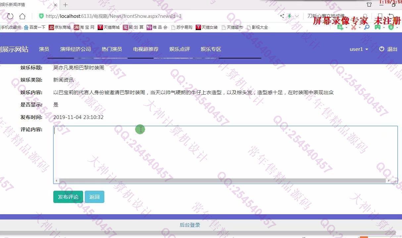 毕业论文课程设计源码实例-1049html电视剧娱乐新闻界面展示网截图