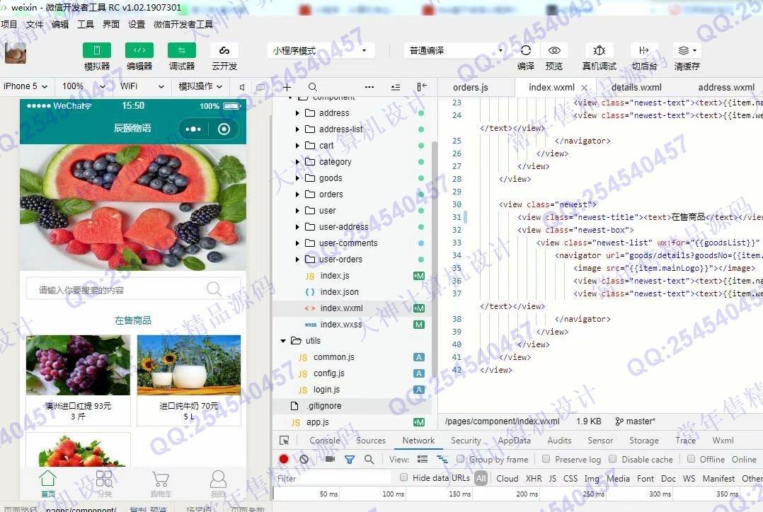 毕业论文课程设计源码实例-1050微信小程序购物商城app设计带Java后端截图