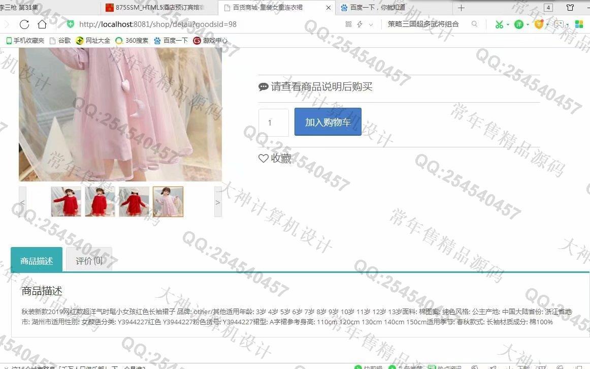 毕业论文课程设计源码实例-1051基于SpringBoot的商城购物网站设计截图