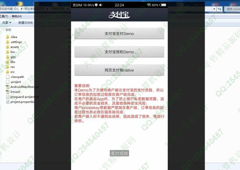 毕业论文课程设计源码实例-1053安卓Android移动端调用支付宝接口在线支付项目截图