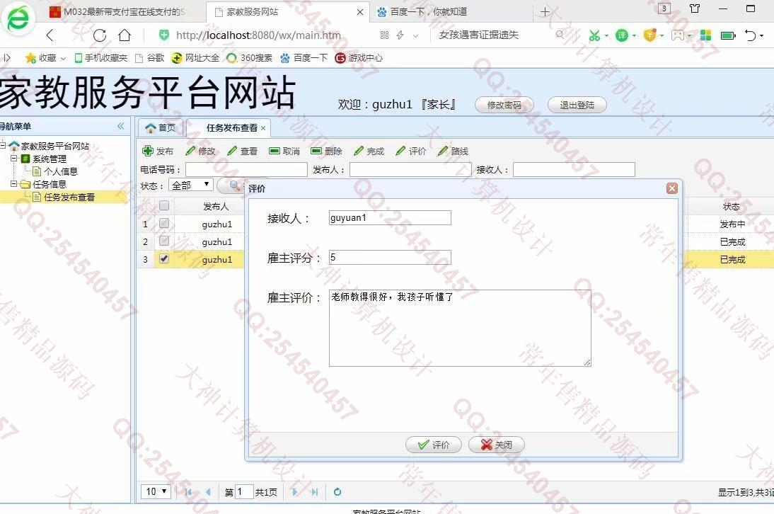 毕业论文课程设计源码实例-1054JSP_SSM_EasyUI家教服务网站设计截图
