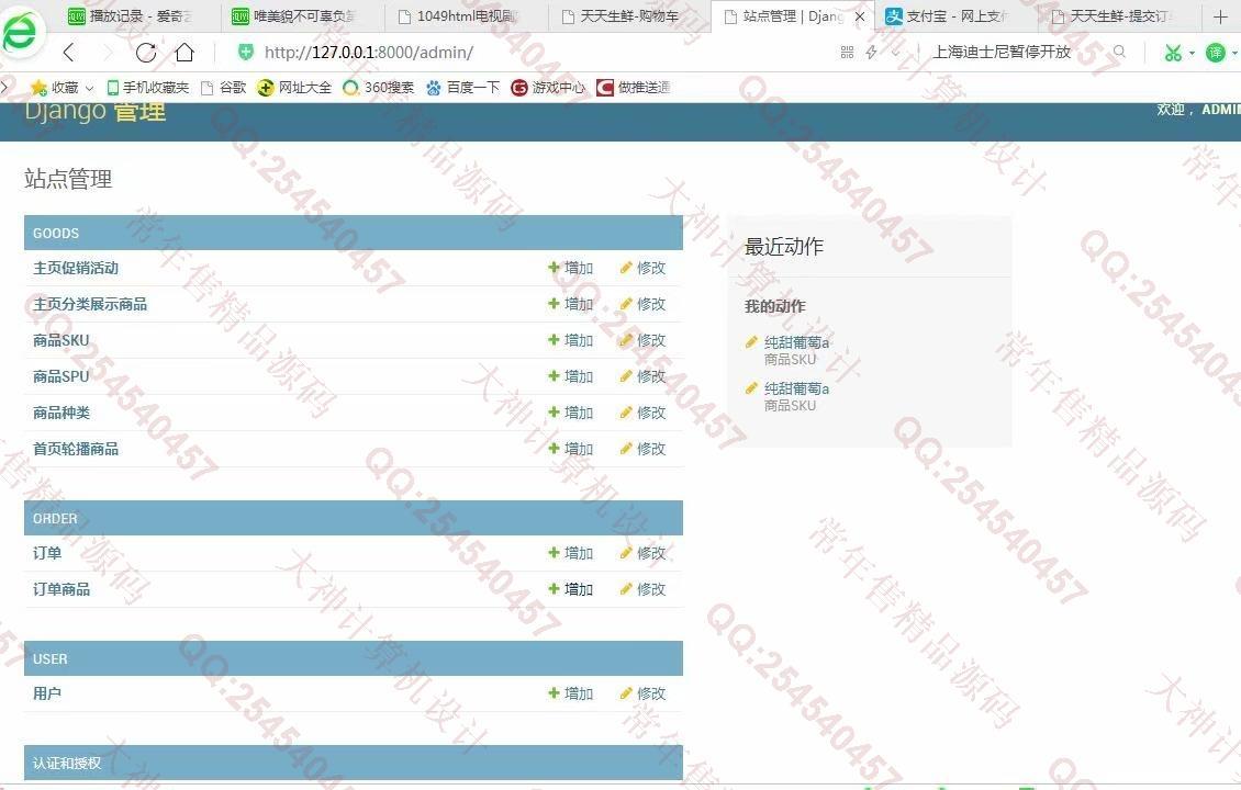 毕业论文课程设计源码实例-1055带支付宝支付的Django电商购物商城网站设计截图