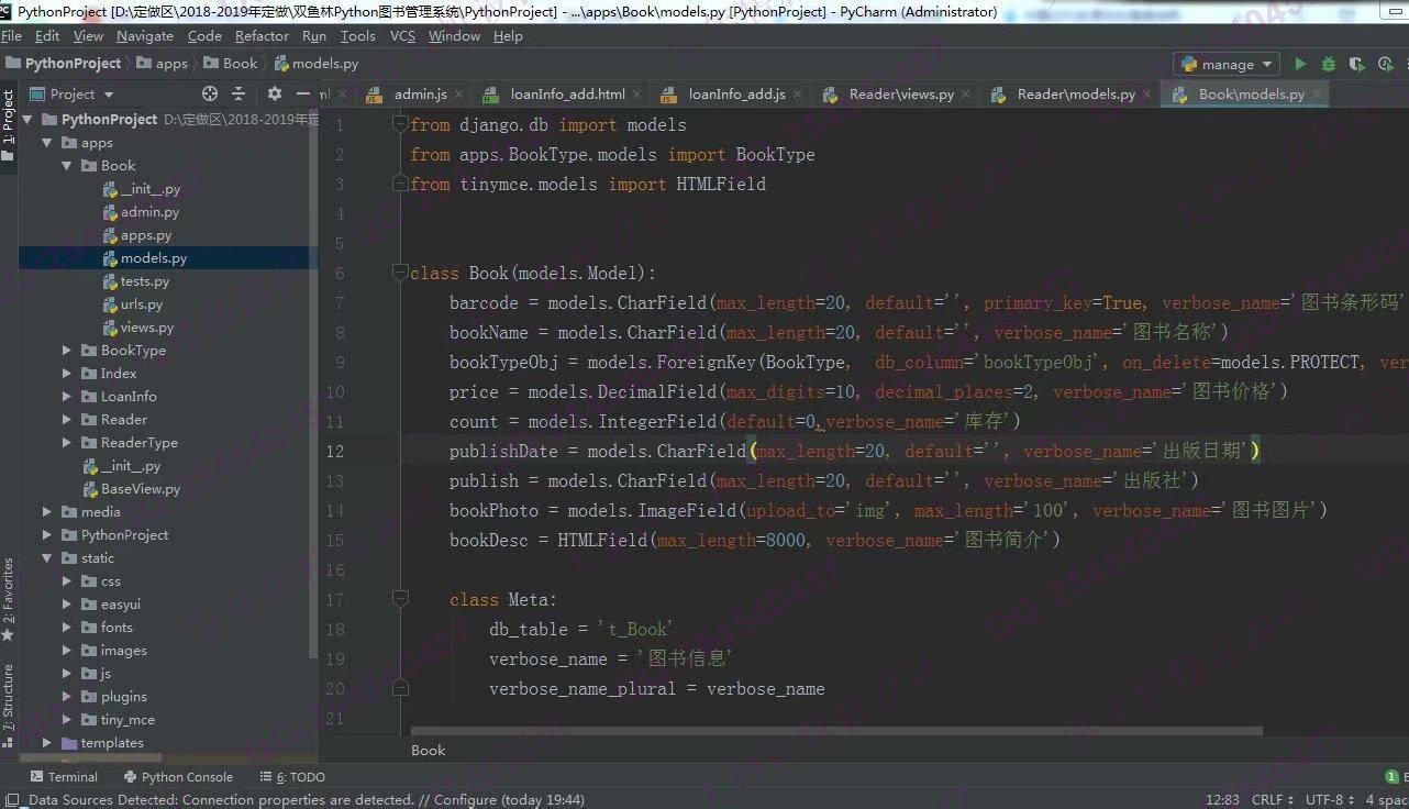 毕业论文课程设计源码实例-1057双鱼林Python基于Django图书借阅管理系统截图