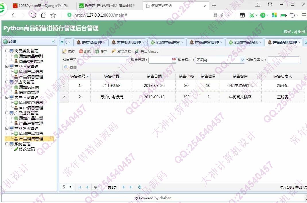 毕业论文课程设计源码实例-1059双鱼林Python基于Django商品销售进销存系统截图