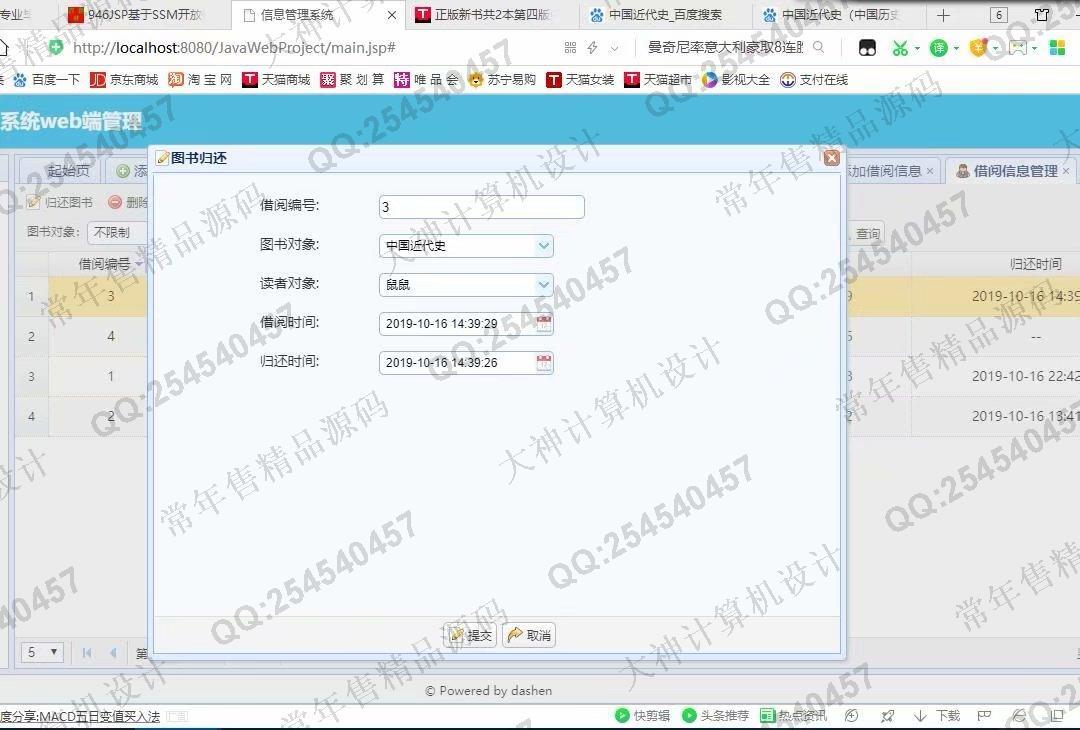 毕业论文课程设计源码实例-1064双鱼林微信小程序图书借阅app设计截图