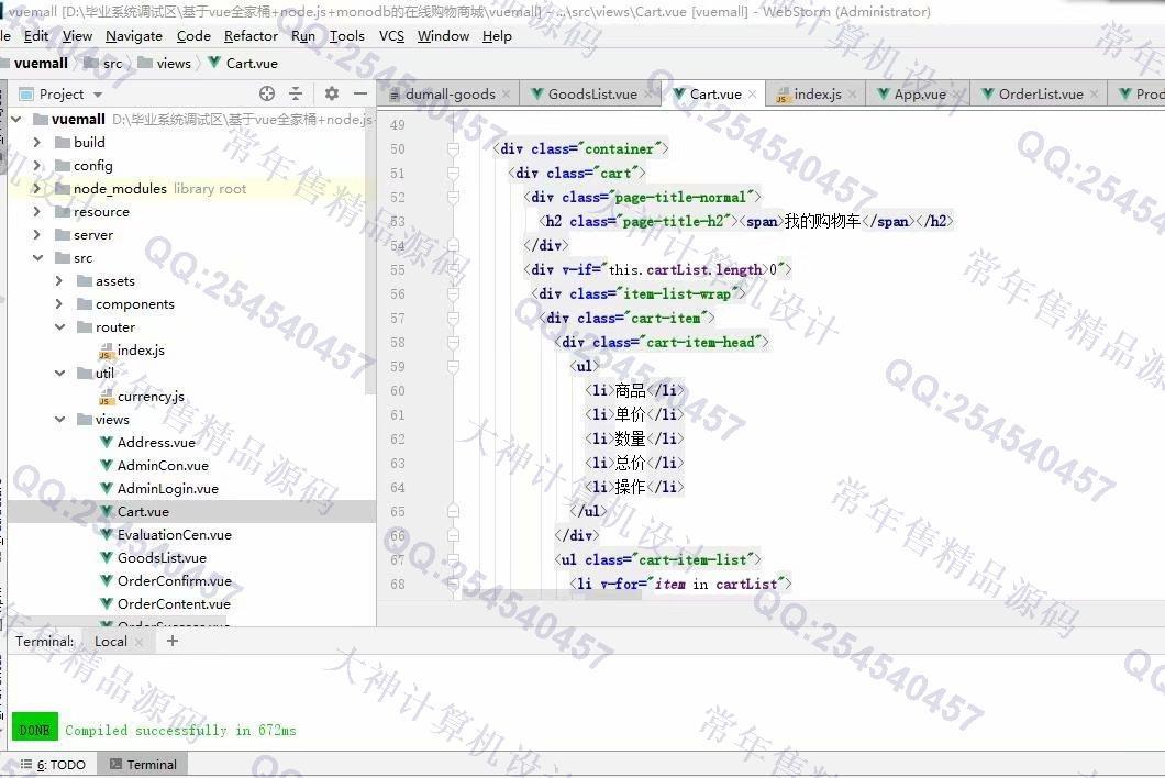 毕业论文课程设计源码实例-1068基于Vue+Nodejs+Express在线购物商城设计截图
