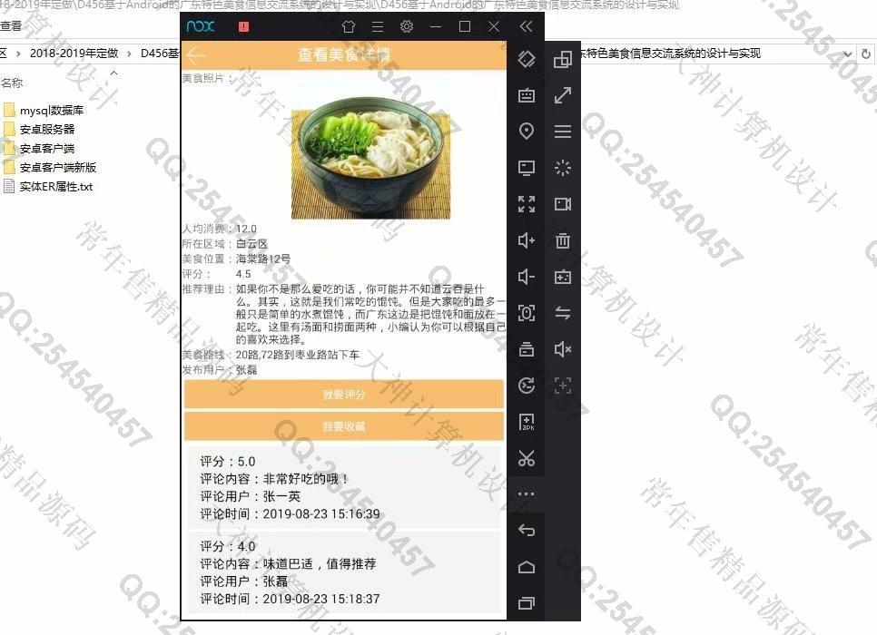 毕业论文课程设计源码实例-1073双鱼林安卓Android广东特色美食信息交流系统设计截图