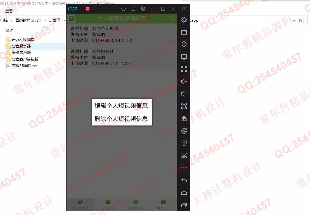 毕业论文课程设计源码实例-1080双鱼林安卓Android大学生演艺招聘服务app设计截图