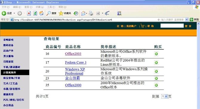 毕业论文课程设计源码实例-asp.net网上购物系统截图