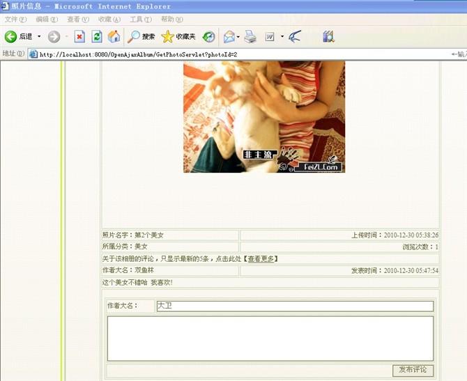 毕业论文课程设计源码实例-jsp+ajax在线电子相册系统截图