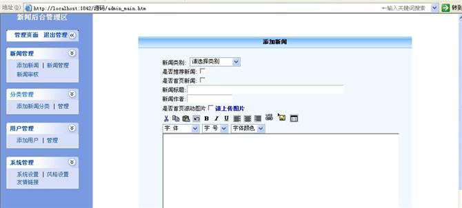 毕业论文课程设计源码实例-asp.net新闻发布系统截图