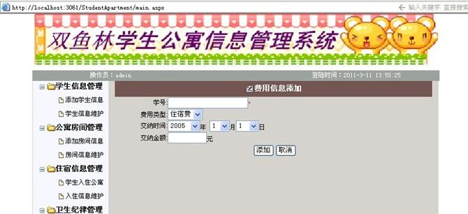 毕业论文课程设计源码实例-大神asp.net学生公寓信息管理系统截图