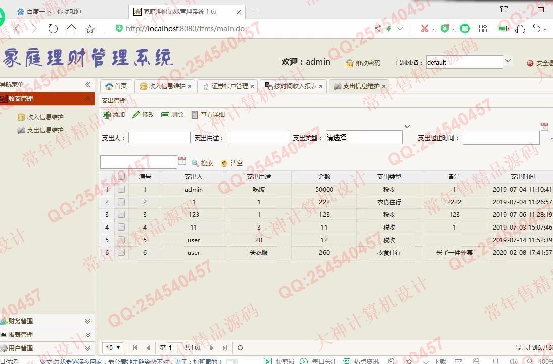 毕业论文课程设计源码实例-1169JSP基于SSM家庭财务理财记账管理系统截图