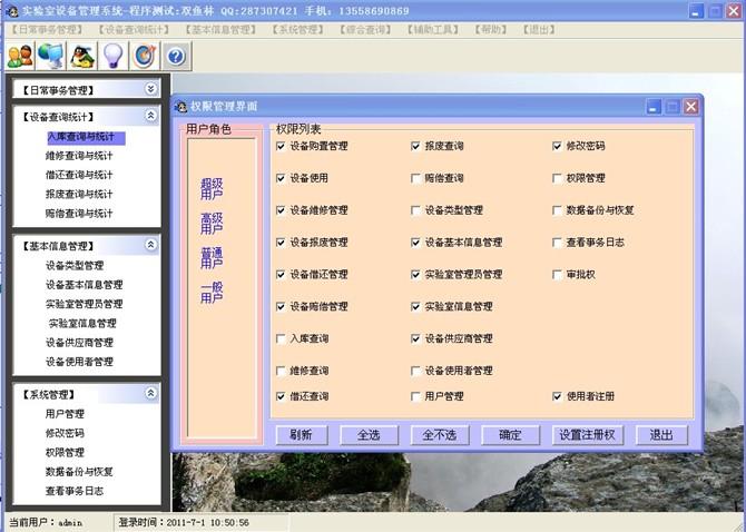 毕业论文课程设计源码实例-vb001实验室设备管理系统