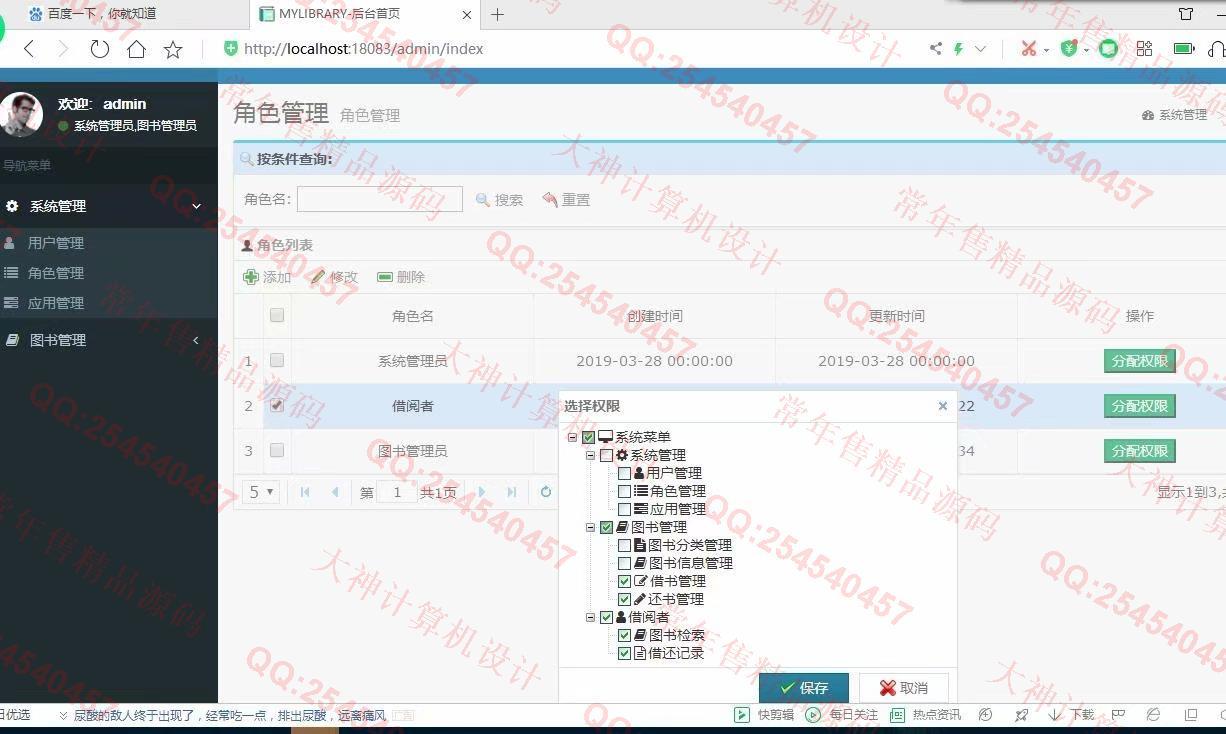毕业论文课程设计源码实例-1184基于Springboot+mybatis图书管理系统设计截图