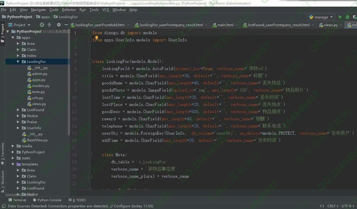 毕业论文课程设计源码实例-1186双鱼林Python基于Django失物招领平台系统设计截图