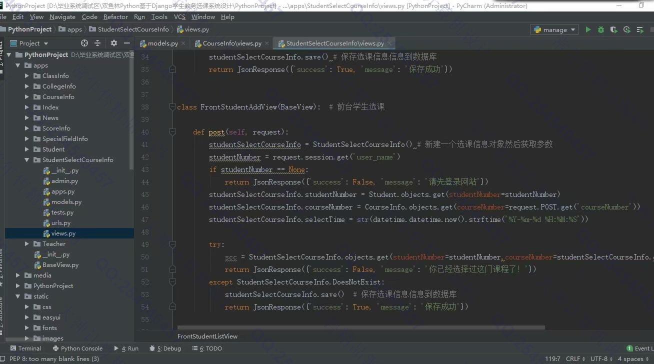 毕业论文课程设计源码实例-1187双鱼林Python基于Django学生教务选课系统设计截图